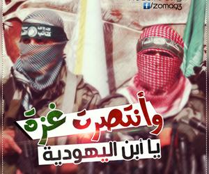 غزة, انتصار, and ابو image