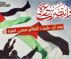 عربي, العزة, and نصر image