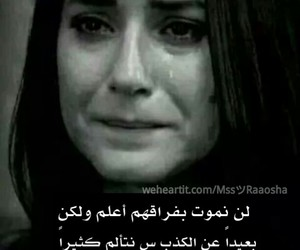 pain and عراقي image