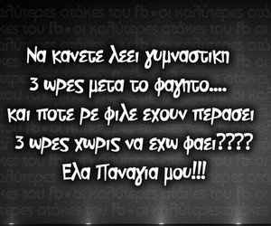 quotes, greek quotes, and ellinika image