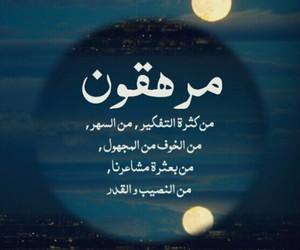 عربي, تعب, and مرهقون image