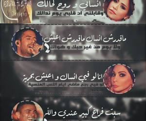 اليسا, مشاهير, and اغاني image