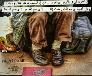 يارب, الله, and رمزيات image