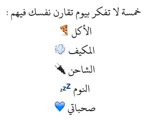 اصدقاء, عربي, and arabic image