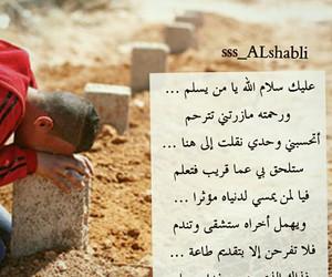 رمزيات, اللهم, and الموت image
