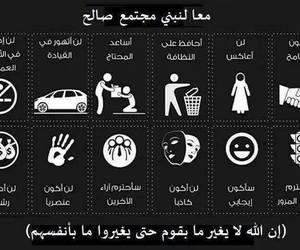 تحفيز, صالح, and مجتمع image