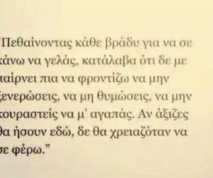 greek, greek quote, and quote image
