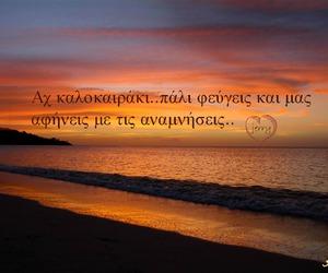 beach, greek, and sunset image
