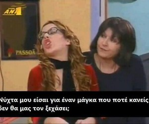 greek quotes, ant1, and Κωνσταντινου και Ελενης image
