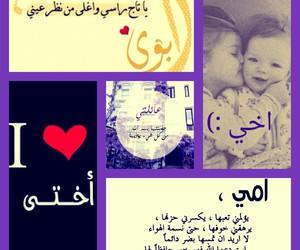 سعادتي, عائلتي, and الله يخليكم image