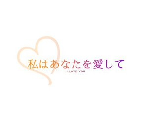 heart, I Love You, and japanese image