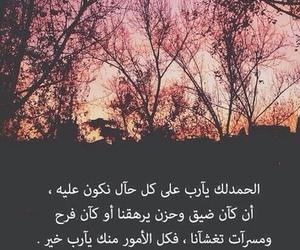 عربي and الحمدلله image