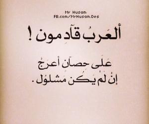 arabic, حصان, and كلمات image