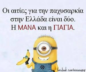 minions, greek, and greek quotes image
