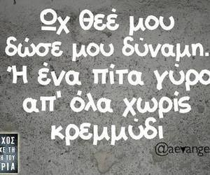 greek, greek quotes, and food image