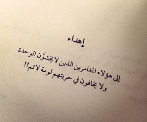 arabic, كلمات, and book image