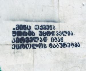 georgian, graffiti, and quote image