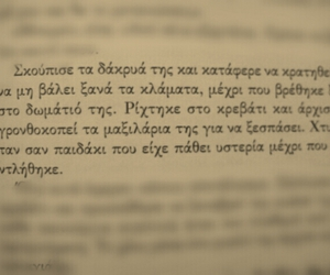 books, greek, and quotes image