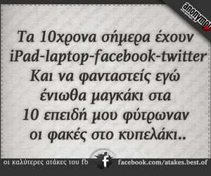 greek and funny quotes image