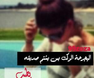 بنات, صديق, and تصميمي image