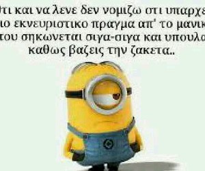 greek, minions, and ellinika image