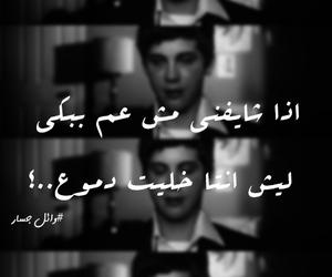 وائل جسار, عربي, and اغاني image