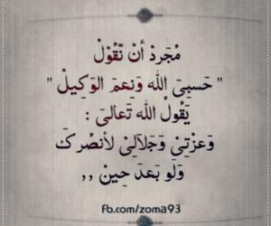 islam and الله image