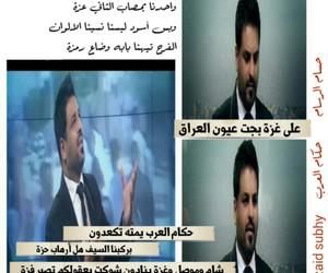 iraq, حسام الرسام, and العراق image