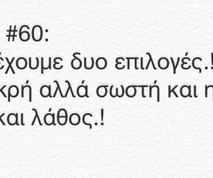 60, greek, and texts image