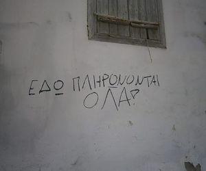 karma, greek quotes, and Ελληνικά image