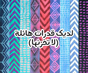 عربي, حياة, and امل image
