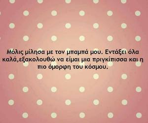 greek quotes, greek, and μπαμπας image