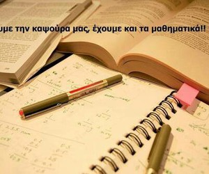 school and greek quotes image