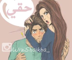 حب, حقي, and بنت image