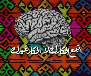 arabic and think image