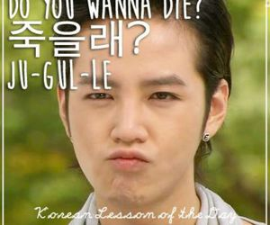 jang geun suk, korean, and vocab image