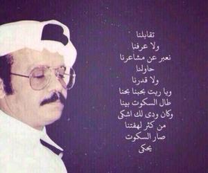 عربي, كلمات, and طلال مداح image