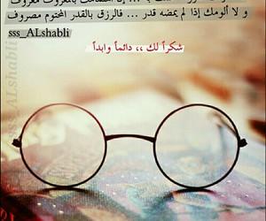 الله, رمزيات, and الحمدلله image