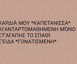 greek quotes, Κρήτη, and μαντιναδες image