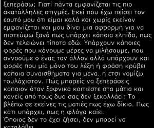 love quotes, greek quotes, and Ελληνικά image