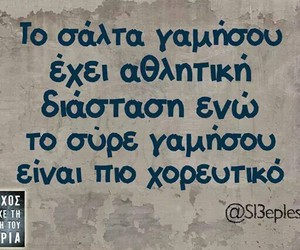 greek quotes, funny, and greek image