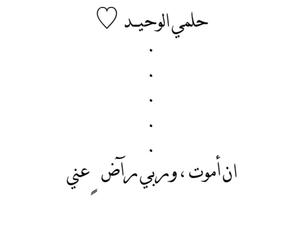 الله, عبارات, and اسلامي image