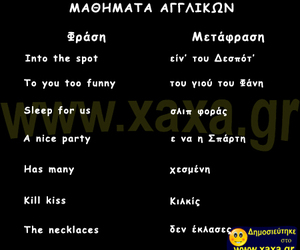 greek, αγγλικά, and funny greek quotes image