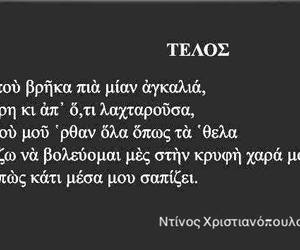 greek, poetry, and ερωτας image