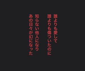 病み, メンヘラ, and 失恋 image