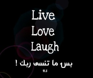 islam, laugh, and live image