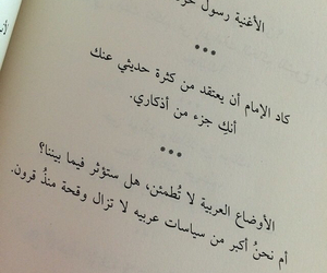 arabic, sad, and حزن image