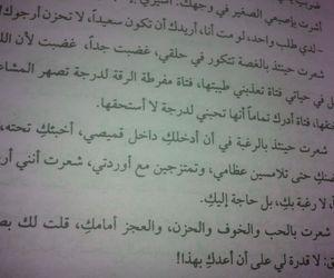 حب, الم, and فلتغفري image
