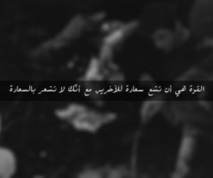 arabic, عربي, and سعادة image