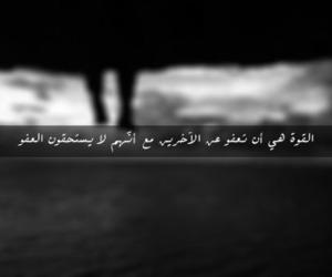 عربي and قوة image